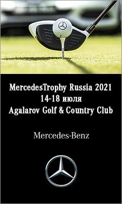 MercedesTrophy 2021